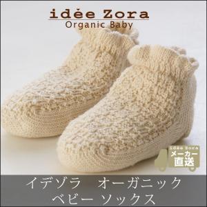 出産祝い 今治タオル ブランド認定 イデゾラ オーガニックベビーソックス (赤ちゃん 男の子 女の子 お祝い ギフト かわいい 日本製 ブランド  綿100%)|maruei-towel