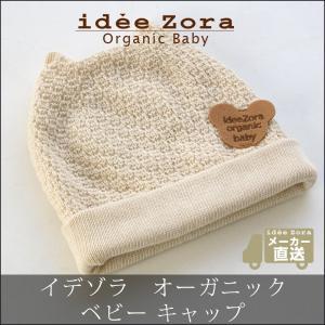 出産祝い 今治タオル ブランド認定 イデゾラ オーガニックベビーキャップ  帽子 (赤ちゃん 男の子 女の子 お祝い ギフト かわいい 日本製 ブランド  綿100%)|maruei-towel