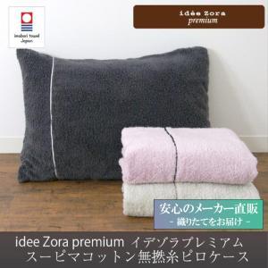 今治タオル 枕カバー  ideeZora イデゾラプレミアム スーピマコットン無撚糸ピロケース