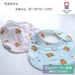 みきゃん 今治タオル ガーゼベビースタイ ギフト 国産 日本製 かわいい MT Collection 出産祝い  男の子 女の子 maruei-towel
