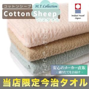 今治タオル バスタオル MT Collection コットンシープ バスタオル かわいい 無地 国産 日本製 ギフト 今治浴巾 おしゃれ|maruei-towel