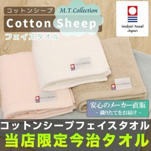 今治タオル MTコレクション コットンシープ フェイスタオル かわいい 無地 国産 日本製  ギフト 今治浴巾 おしゃれ|maruei-towel