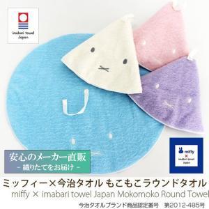今治タオル ブランド認定  ミッフィー  もこもこラウンドタオル miffy 綿 ギフト  国産 日本製 かわいい ディックブルーナ Dick Bruna|maruei-towel