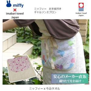 今治タオル ブランド認定  ミッフィー  お手拭付きギャルソンエプロン miffy 日本製 ギフト おしゃれ|maruei-towel