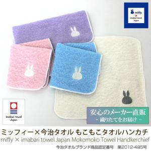 今治タオル ブランド認定  ミッフィー  もこもこミニハンカチ miffy 綿 ギフト  国産 日本製 かわいい ディックブルーナ Dick Bruna|maruei-towel