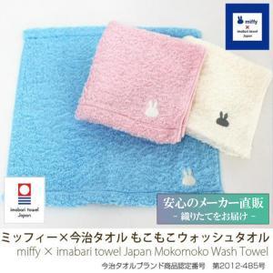 今治タオル ブランド認定  ミッフィー  ハンドタオル もこもこウォッシュタオル miffy 綿 ギフト  国産 日本製 かわいい ディックブルーナ Dick Bruna|maruei-towel
