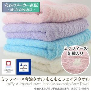 今治タオル ブランド認定  ミッフィー  もこもこフェイスタオル miffy 綿 ギフト  国産 日本製 かわいい ディックブルーナ Dick Bruna|maruei-towel