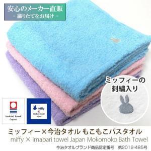 今治タオル ブランド認定  ミッフィー  もこもこバスタオル miffy 綿 ギフト  国産 日本製 かわいい ディックブルーナ Dick Bruna|maruei-towel