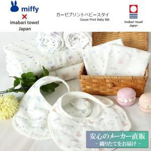 今治タオル ブランド認定  ミッフィー  プリント ガーゼ アンド パイル ベビースタイ miffy 出産祝い  男の子 女の子 ギフト  日本製 かわいい|maruei-towel