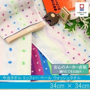 今治タオル ブランド認定  ミッフィー  ハンドタオル ミッフィーウォッシュタオル miffy ハンドタオル ギフト  国産 日本製 かわいい ディックブルーナ|maruei-towel