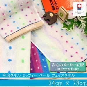 今治タオル ブランド認定  ミッフィー  フェイスタオル ベール miffy ギフト  国産 日本製 かわいい ディックブルーナ Dick Bruna|maruei-towel