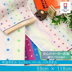 今治タオル ブランド認定  ミッフィー  バスタオル ベール miffy ギフト  国産 日本製 かわいい ディックブルーナ Dick Bruna|maruei-towel