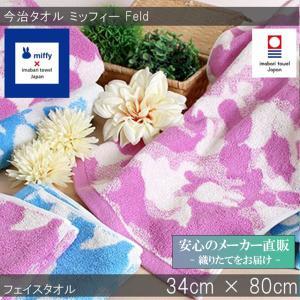 今治タオル ブランド認定  ミッフィー   Feld フェイスタオル miffy ギフト  国産 日本製 かわいい ディックブルーナ Dick Bruna|maruei-towel
