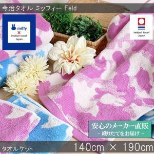 今治タオル ブランド認定  ミッフィー  Feld タオルケット miffy 送料無料 ギフト  国産 日本製 かわいい ディックブルーナ Dick Bruna|maruei-towel