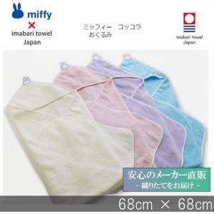 出産祝い 今治タオル ブランド認定 ミッフィー  コッコラ おくるみ (赤ちゃん 男の子 女の子 お祝い ベビーギフト かわいい  国産 日本製 綿100% miffy )|maruei-towel