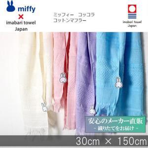 今治タオル ブランド認定  ミッフィー  コッコラ マフラー タオルマフラー ガーゼマフラー miffy ギフト  国産 日本製 かわいい ディックブルーナ|maruei-towel