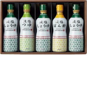 ●商品内容 減塩しょうゆ×3、減塩つゆ、減塩ぽん酢 各400ml   ●承り期間:8月7日15:00...