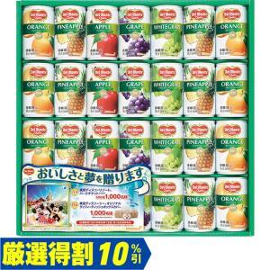 ●商品内容 オレンジジュース、パイナップルジュース各160g×8、アップルジュース、グレープジュース...