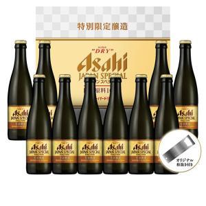 ●商品内容 スーパードライジャパンスペシャル芳醇熟成310ml瓶×10、オリジナル栓抜き1個   ●...