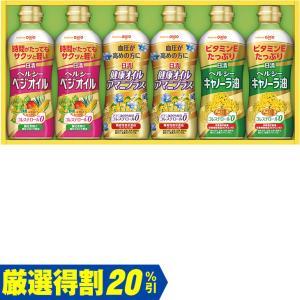 お中元 ギフト 日清オイリオ 健康オイルアマニプラス&ヘルシーオイルギフト PTP-30N(250_...