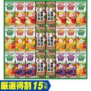 お中元 ギフト 飲料 カゴメ 野菜飲料バラエティギフト KYJ-30R(240_21夏)