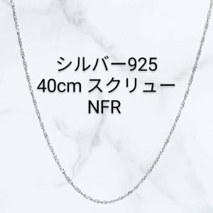 40cm 華奢系シングルスクリューチェーンネックレス NFR DM便送料無料|marufu-ys