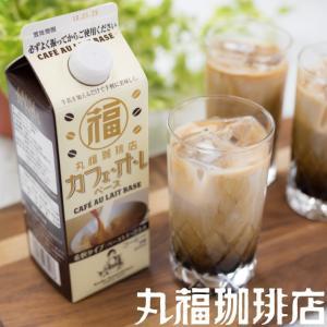 厳選されたコーヒー豆を丹念に焙煎した原料を、じっくりとドリップ抽出したコーヒーを使用した丸福珈琲店の...
