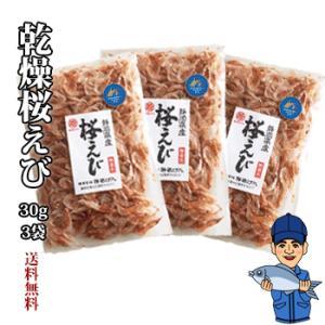 乾燥桜海老(干し桜えび)40g 3袋・送料込 ネコポス対応...