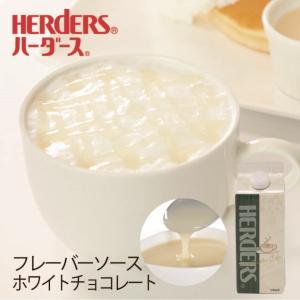 ハーダース カフェ用フレーバーソース ホワイトチョコレート 500ml ドリンク コーヒー アイス パンケーキ シロップ ラテ ミルク トッピング マキアート marugeninryo