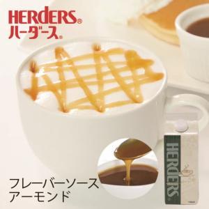 ハーダース カフェ用フレーバーソース アーモンド 500ml ドリンク コーヒー アイス パンケーキ シロップ ラテ ミルク トッピング マキアート marugeninryo