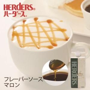 ハーダース カフェ用フレーバーソース マロン 500ml ドリンク コーヒー アイス パンケーキ シロップ ラテ ミルク トッピング マキアート marugeninryo