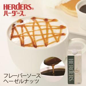 ハーダース カフェ用フレーバーソース ヘーゼルナッツ 500ml ドリンク コーヒー アイス パンケーキ シロップ ラテ ミルク トッピング マキアート marugeninryo