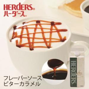 ハーダース カフェ用フレーバーソース ビターカラメル 500ml ドリンク コーヒー アイス パンケーキ シロップ ラテ ミルク トッピング マキアート marugeninryo