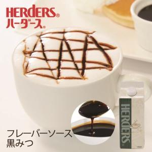 ハーダース カフェ用フレーバーソース 黒みつ 500ml ドリンク コーヒー アイス パンケーキ ラテ ミルク トッピング マキアート タピオカ 黒糖 黒蜜 marugeninryo