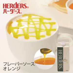 ハーダース カフェ用フレーバーソース オレンジ 500ml ドリンク カフェラテ オレンジティー シロップ ラテ マキアート トッピング フルーツティ 紅茶 marugeninryo