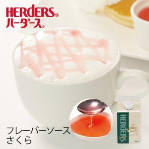ハーダース カフェ用フレーバーソース さくら 300ml ドリンク コーヒー アイス パンケーキ シロップ ラテ ミルク トッピング マキアート 桜 桜餅 デザート marugeninryo
