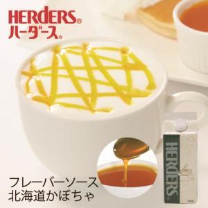 ハーダース カフェ用フレーバーソース 北海道かぼちゃ 500ml ドリンク コーヒー アイス シロップ ラテ ミルク トッピング マキアート デザート 南瓜 かぼちゃ marugeninryo