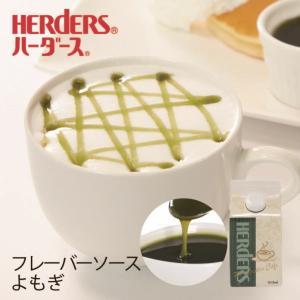 ハーダース カフェ用フレーバーソース よもぎ 300ml ドリンク コーヒー アイス パンケーキ シロップ ラテ ミルク トッピング マキアート ヨモギ デザート marugeninryo