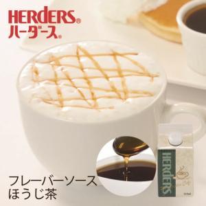 ハーダース カフェ用フレーバーソース ほうじ茶 300ml ドリンク コーヒー アイス パンケーキ シロップ ラテ ミルク トッピング マキアート デザート 風味 marugeninryo