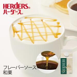 ハーダース カフェ用フレーバーソース 和栗 300ml ドリンク コーヒー  シロップ ラテ ミルク トッピング マロン 栗 クリ デザート パフェ くり 国産 marugeninryo