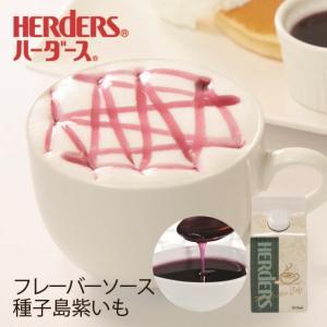 ハーダース カフェ用フレーバーソース 種子島紫いも 300ml ドリンク コーヒー アイス シロップ ラテ ミルク トッピング マキアート デザート 焼き芋 marugeninryo