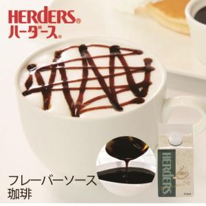 ハーダース カフェ用フレーバーソース 珈琲(エスプレッソタイプ) 300ml カフェラテ デザート パフェ シロップ コーヒー コーヒー牛乳 ミルクコーヒー ラテ marugeninryo