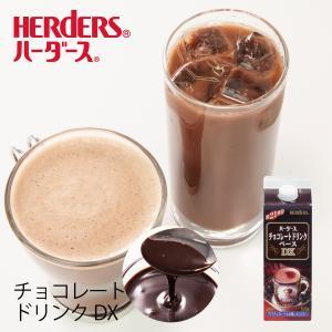 ハーダース チョコレート ドリンク ベース DX 5倍 希釈 630g 1本 リキッド タイプ ホット チョコレート ココア モカ 業務用 家庭用 飲みチョコ ホワイトデー|marugeninryo