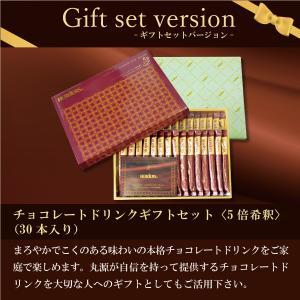 ハーダース チョコレート ドリンク ギフト 5倍 希釈 30g 30本 リキッド 飲みチョコ  お湯 溶けやすい 帰省暮 ホットチョコレート ココア モカ ホワイトデー|marugeninryo