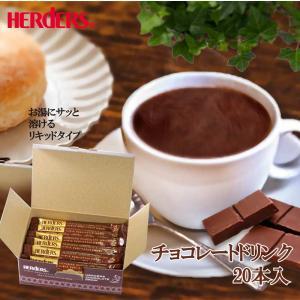 ハーダース チョコレート ドリンク 5倍 希釈 30g 20本 リキッド タイプ チョコレート ココア モカ 業務用 家庭用 飲みチョコ ホットチョコレート ホワイトデー|marugeninryo