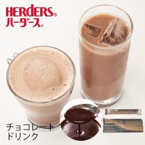 ハーダース チョコレートドリンク(5倍希釈) 2本入×10セット 全国送料無料 プレゼント ホワイトデー ココア モカ プチギフト 飲みチョコ ホットチョコレート|marugeninryo