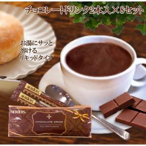 ハーダース チョコレートドリンク(5倍希釈) 2本入×8セット 全国送料無料 プレゼント ホワイトデー ココア モカ プチギフト 飲みチョコ ホットチョコレート|marugeninryo