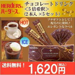 ハーダース チョコレートドリンク(5倍希釈) 2本入×5セット 全国送料無料 プレゼント ホワイトデー ココア モカ プチギフト 飲みチョコ ホットチョコレート|marugeninryo