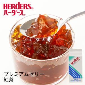 ハーダース 紅茶ゼリー 720ml 紅茶 ゼリー ティー デザート パフェ インド産 アッサム種|marugeninryo