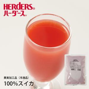 ハーダース UHPスイカ 500g 冷凍 すいか スイカ ジュース ドリンク アイス 100% スイカ|marugeninryocool